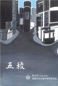 五稜中生徒会誌・表紙/2009(平成21)年・49/55