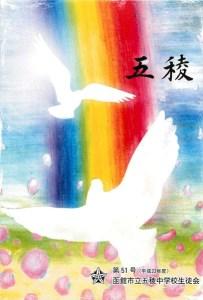 五稜中生徒会誌・表紙/2011(平成23)年・51/55