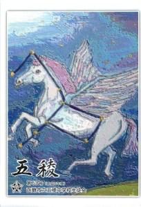 五稜中生徒会誌・表紙/2013(平成25)年・53/55