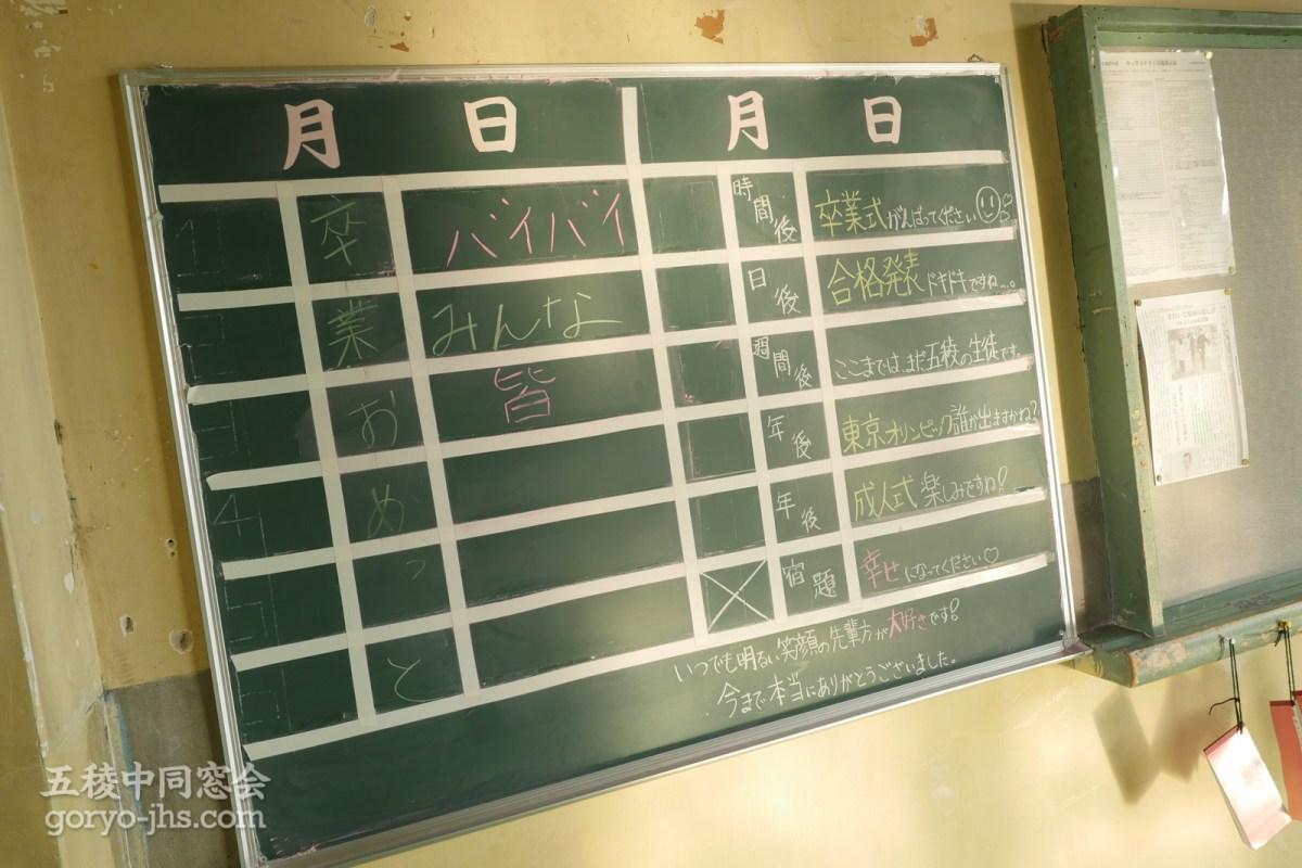 五稜中/3年生の教室予定表1