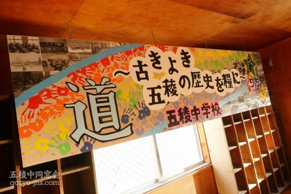 五稜中/第55回文化祭看板