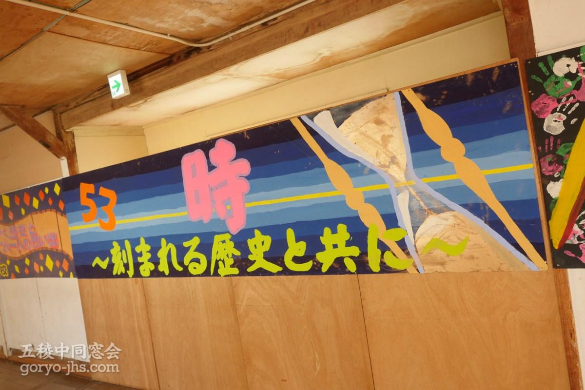 五稜中/第53回文化祭看板