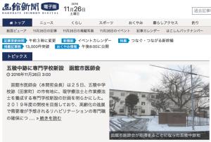 函館新聞「五稜中跡に専門学校新設 ・函館市医師会」