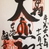東向観音寺(京都)の御朱印!菅原道真作の秘仏は御年祭の年だけ
