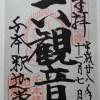 京都の千本釈迦堂(大報恩寺)で御朱印!国宝や重要文化財に出合える!