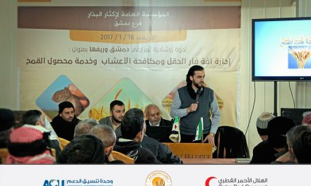 A heuristic seminar for the farmers of Damascus and its countryside