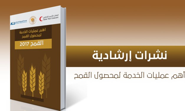 The most important service operations for wheat crop