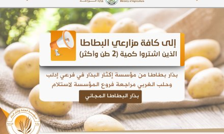 Advertisement for potato farmers