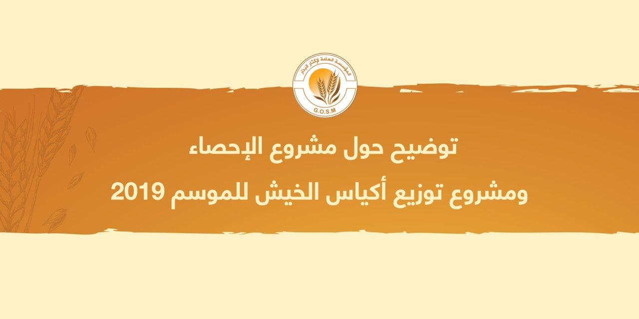 توضيح حول مشروع الإحصاء ومشروع توزيع أكياس الخيش للموسم 2019