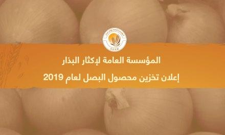إعلان تخزين محصول البصل لعام 2019