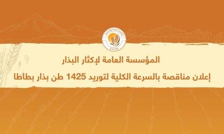 إعلان مناقصة بالسرعة الكلية لتوريد 1425 طن بذار بطاطا