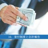 10. 寄付制度(献金)と会計報告|エホバの証人とはーものみの塔の実態に迫る