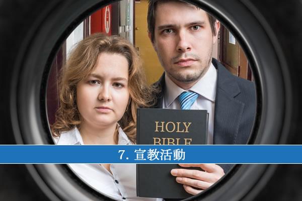7. 宣教活動(伝道活動)|エホバの証人とはーものみの塔の実態に迫る