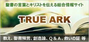 TRUE ARK 聖書の言葉とキリストを伝える総合情報サイト