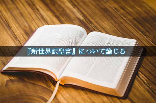 新世界訳聖書とは?|改ざん・誤訳、エホバのみ名について論じる