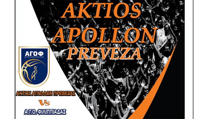 Άκτιος Απόλλων Πρέβεζας vs Α.Γ.Ο. Φιλιππιάδας το Σάββατο