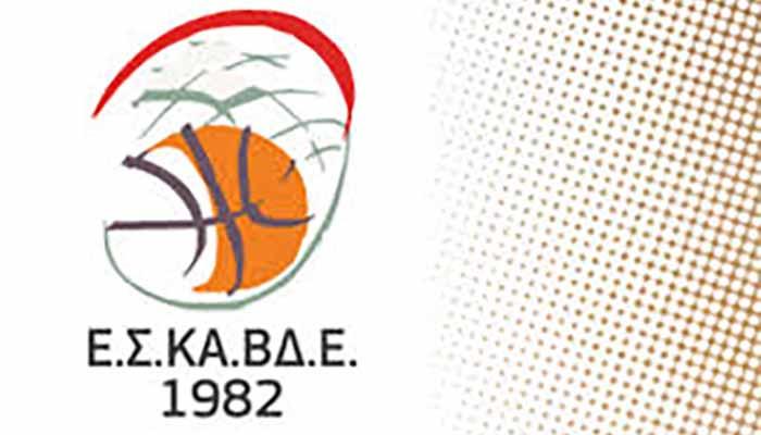 Το πρόγραμμα αγώνων της ΕΣΚΑΒΔΕ σε Α και Β ανδρών 2017-2018 (1η αγων. του Β γύρου)