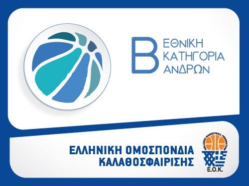 Διαιτητές-Κομισάριοι Β' Εθνικής Ανδρών (4/2, 16η αγωνιστική)