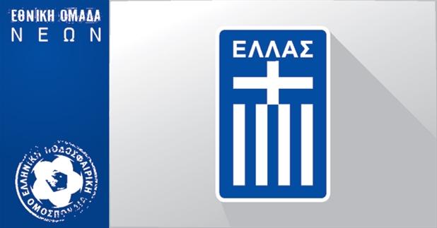 Νέοι: Ελλάδα-Ουκρανία 0-1