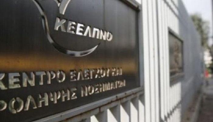 Στα 3.900 ευρώ ο μισθός του προέδρου του ΚΕΕΛΠΝΟ
