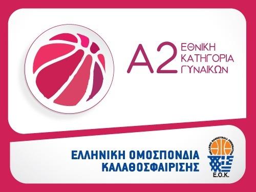Το πρόγραμμα αγώνων στην Α2 Γυναικών (01/04/18).
