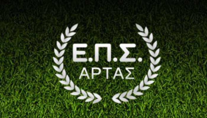 ΕΠΣ Άρτας: Λειτουργία σχολής επανεξέτασης UEFA C