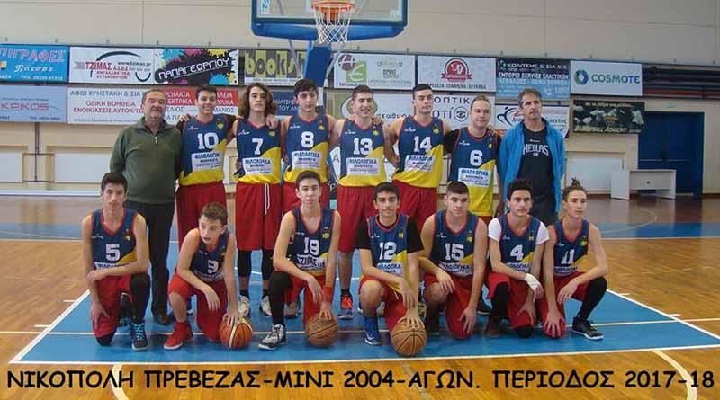 Στους 4 του Τουρνουά Μίνι 2004 Αγοριών η Νικόπολη.