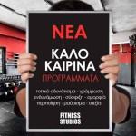 Νέα καλοκαιρινά προγράμματα από το  Fitness Studios Gym