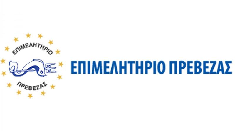 Επιμελητήριο Πρέβεζας: Πρόσκληση Συνεδρίασης Διοικητικού Συμβουλίου