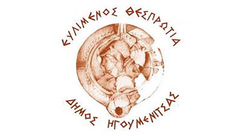 Ηγουμενίτσα: Απόφαση Δημοτικού Συμβουλίου για την Χερσαία Ζώνη Λιμένα