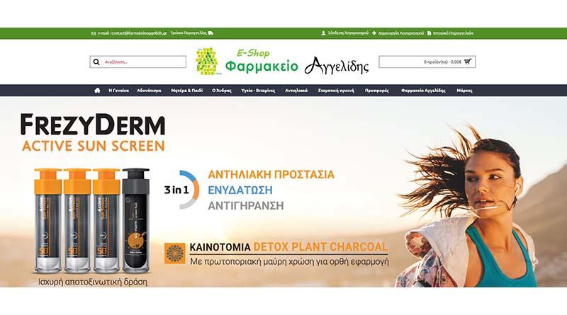 Καλύτερο Ηλεκτρονικό Φαρμακείο το e-shop Φαρμακείο Αγγελίδης