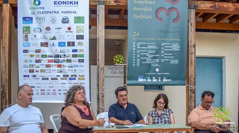 Αντωνίου: Η συμμετοχή είναι μεγάλη και δείχνει και την αξία του φεστιβάλ – Συνέντευξη Τύπου για το 36ο Διεθνές Χορωδιακό Φεστιβάλ