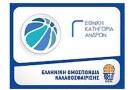 Διαιτητές-Κομισάριοι Γ' Εθνικής Ανδρών (17η αγωνιστική, 24/2)