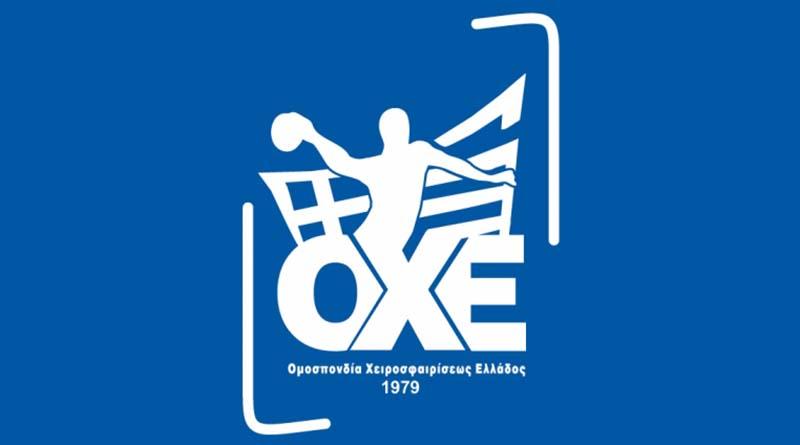 Η ετήσια εκδήλωση- κλήρωση της ΟΧΕ για τα πρωταθλήματα Handball Premier και Α1 Γυναικών