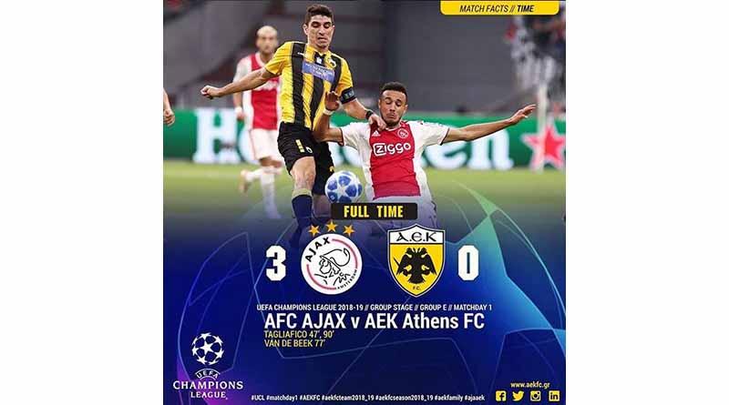 Champions League: Πάλεψε αλλά δεν έφτανε -Ηττα (3-0) της ΑΕΚ από τον Αγιαξ