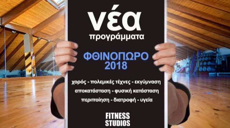 Tο φθινόπωρο θέλει..Fitness Studios Gym – Δείτε τις νέες ώρες ομαδικών προγραμμάτων