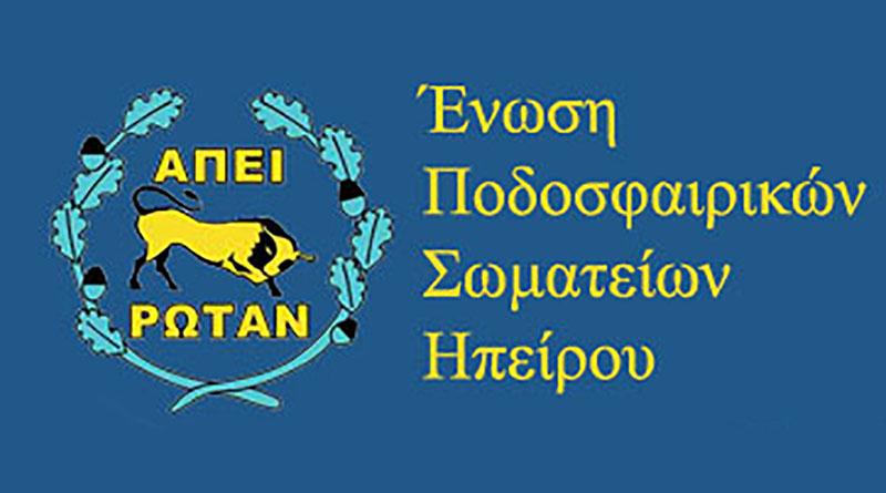 ΕΠΣ Ηπείρου: Κάλεσμα στον κόσμο των Ιωαννίνων να στηρίξει τον ΠΑΣ Γιάννινα στον αγώνα με τον Αστέρα Τρίπολης
