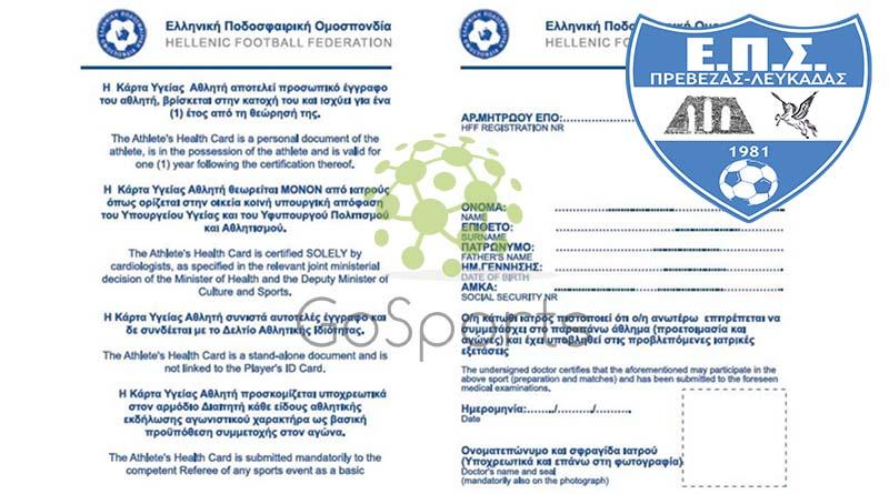 ΕΠΣ Π-Λ: Παράταση στην Κάρτα Υγείας Αθλητή