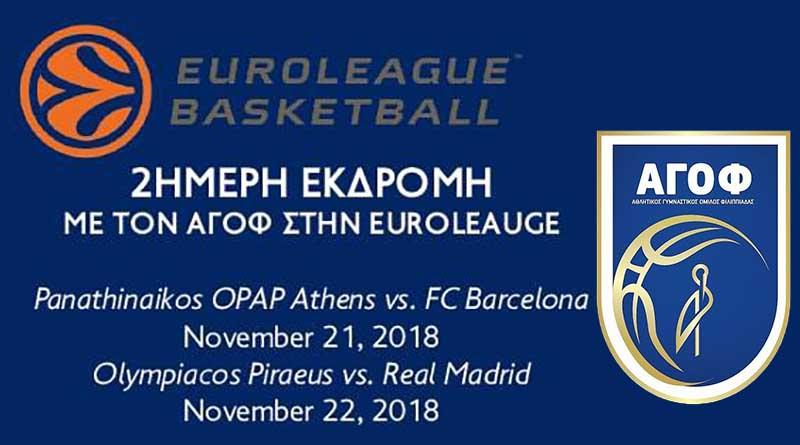 2ημερη εκδρομή με τον ΑΓΟΦ στην Euroleague