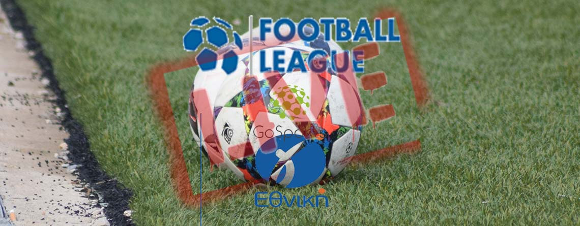 Live score: Football League και Γ Εθνική (06/01/19)