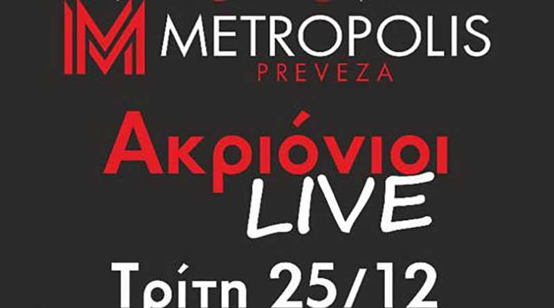 """Το καφέ '' Μetropolis"""" γιορτάζει τα Χριστούγεννα και υποδέχεται τους Ακριόνιους live"""