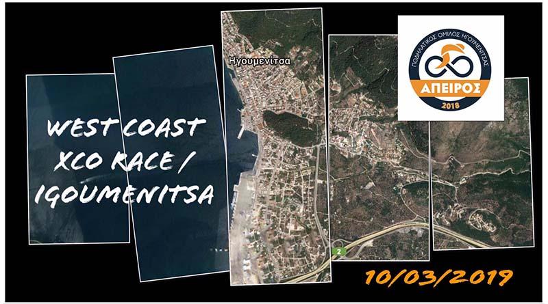 Ήγουμενίτσα: Aγώνας ποδηλασίας «West Coast XCO Race» την Κυριακή στην Ηγουμενίτσα