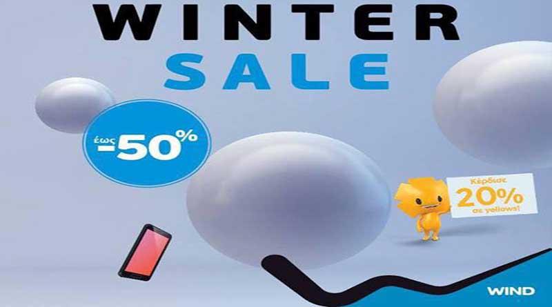 Wind Πρέβεζας: Winter Sales έως 50% φθηνότερα