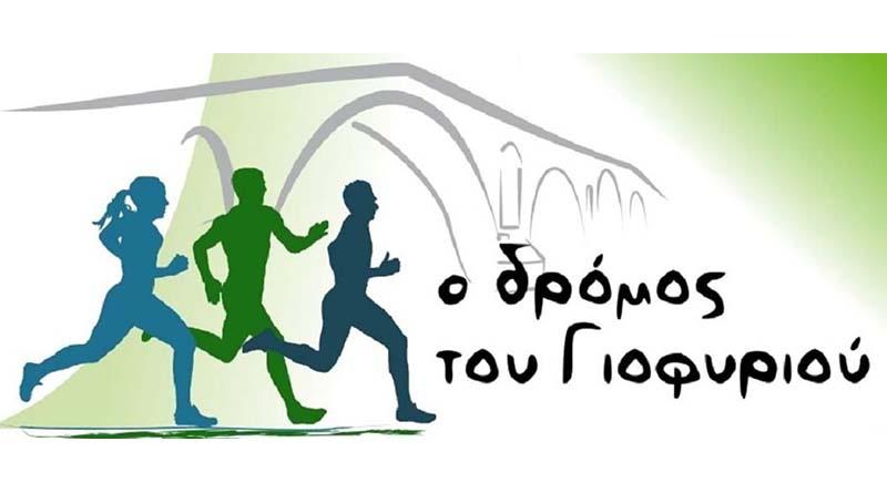 Πάνω από 3.500 δρομείς τρέχουν στην Άρτα την Κυριακή στον 5ο «Δρόμο του Γιοφυριού»