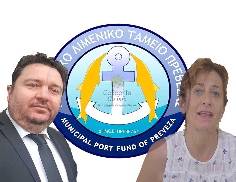 Πρόεδρος του Λιμενικού Ταμείου Πρέβεζας ο κ. Θεόδωρος Κατσαούνος με τις ευχές της κας Καζάκου