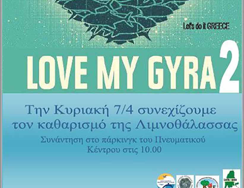 Καθαρισμός στη Γύρα Λευκάδας στο πλαίσιο της εθελοντικής εκστρατεία Let's do it
