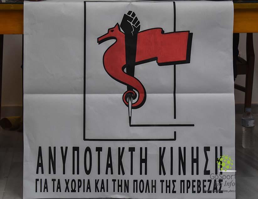 Ξεκίνησε τη προεκλογική της καμπάνια  η ΑΝΥΠΟΤΑΚΤΗ ΚΙΝΗΣΗ για χωριά και τη πόλη στο δήμο Πρέβεζας.