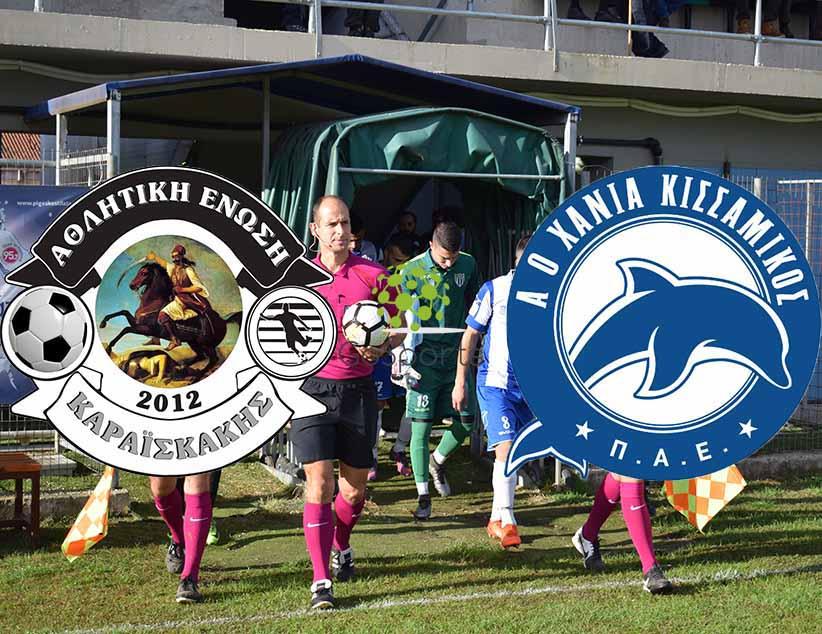 Football League: Διαφορετική είσοδος στην Άρτα