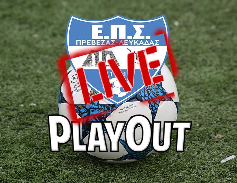 Live score η 6η αγωνιστική των Play Out Α ΕΠΣ Π-Λ (18/05/19)