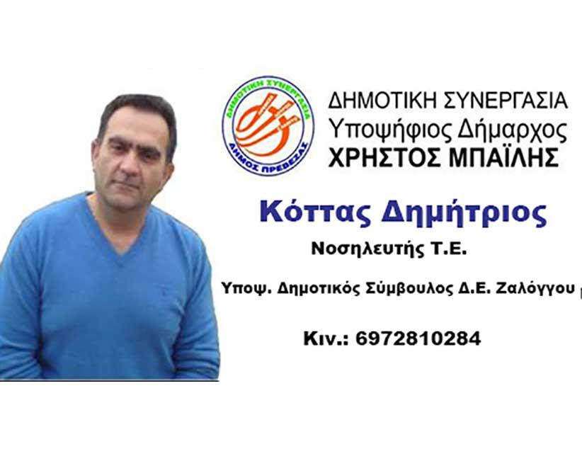 Υπ. Δημοτικός Σύμβουλος στην ΔΕ Ζαλόγγου στο πλευρό του Μπαΐλη ο Δημήτρης Κόττας